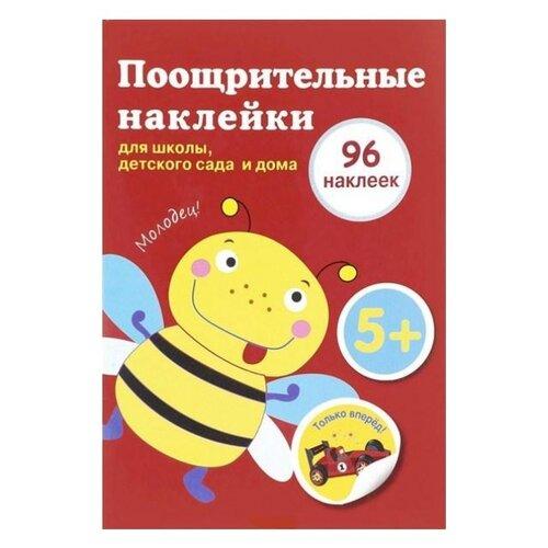 Купить Стрекоза Поощрительные наклейки для школы, детского сада и дома, красный, 96 шт. (9156), Наклейки