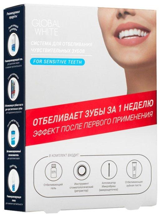 Global White Отбеливающая система для чувствительных зубов