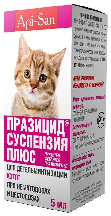 Api-San Празицид суспензия Плюс для дегельминтизации при нематозах и цестозах у котят 5 мл
