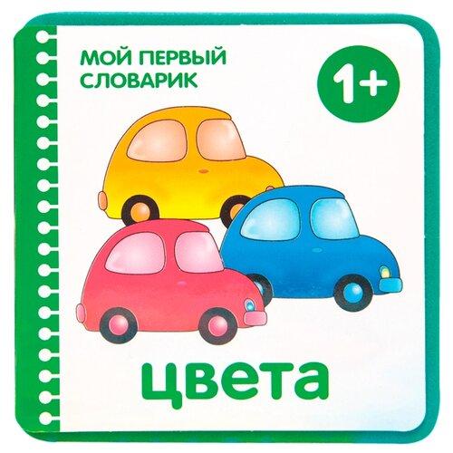 Краснушкина Е. Е. Мой первый словарик. ЦветаКниги для малышей<br>