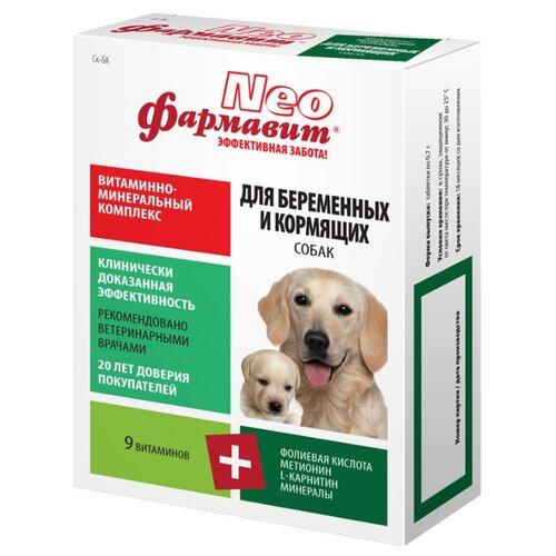 цены Витамины Фармавит Neo Витаминно-минеральный комплекс для беременных и кормящих собак 90 таб.