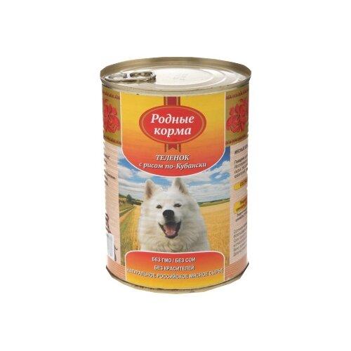 Влажный корм для собак Родные корма По-Кубански, телятина, с рисом 970 г