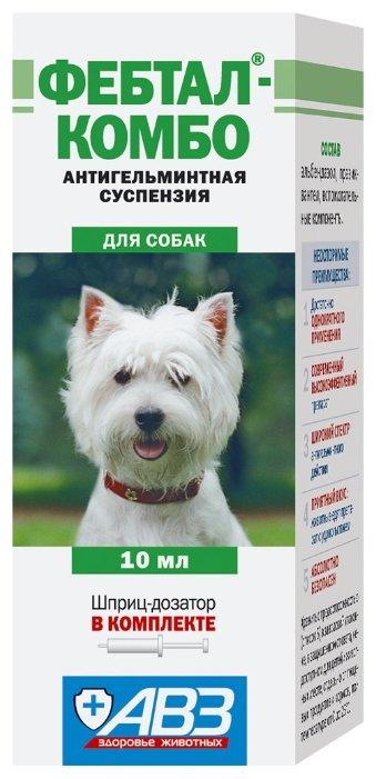 Ветпрепараты АВЗ Фебтал-Комбо, суспензия антигельминтик для собак, 10 мл,15 гр