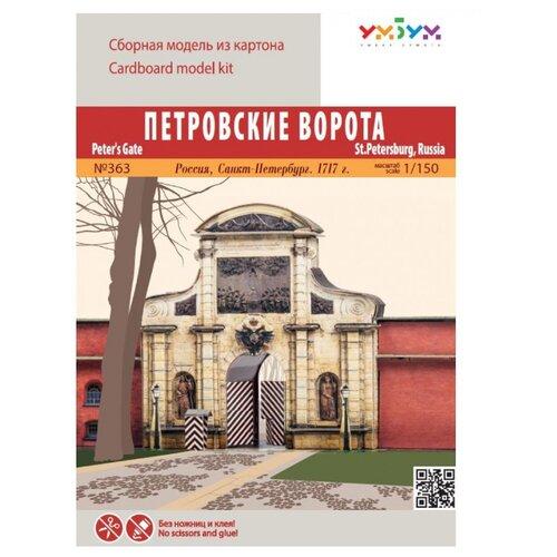 Сборная модель Умная Бумага Петровские ворота. Россия, Санкт-Петербург (363) 1:150Сборные модели<br>