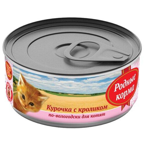 Влажный корм для котят Родные корма профилактика МКБ, с курицей, с кроликом 100 г