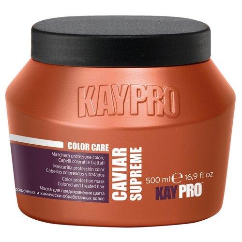 KayPro Caviar Supreme Маска с икрой для защиты цвета волос, 500 мл недорого