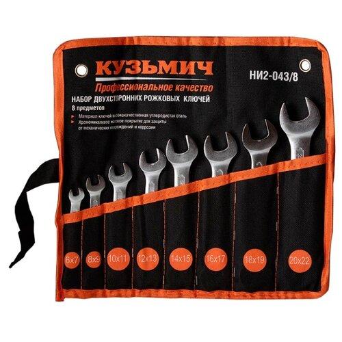 Набор гаечных ключей Кузьмич (8 предм.) НИ2-043/8 серебристый набор гаечных ключей kroft 8 предм 210108 серебристый