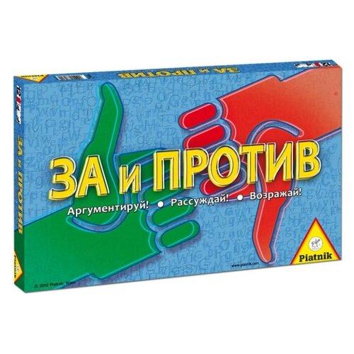 Купить Настольная игра Piatnik За или Против, Настольные игры