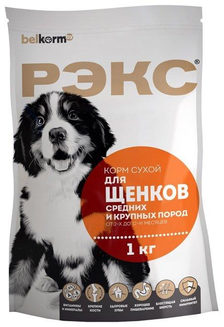 Корм для собак РЭКС Для щенков средних и крупных пород сухой (1 кг)