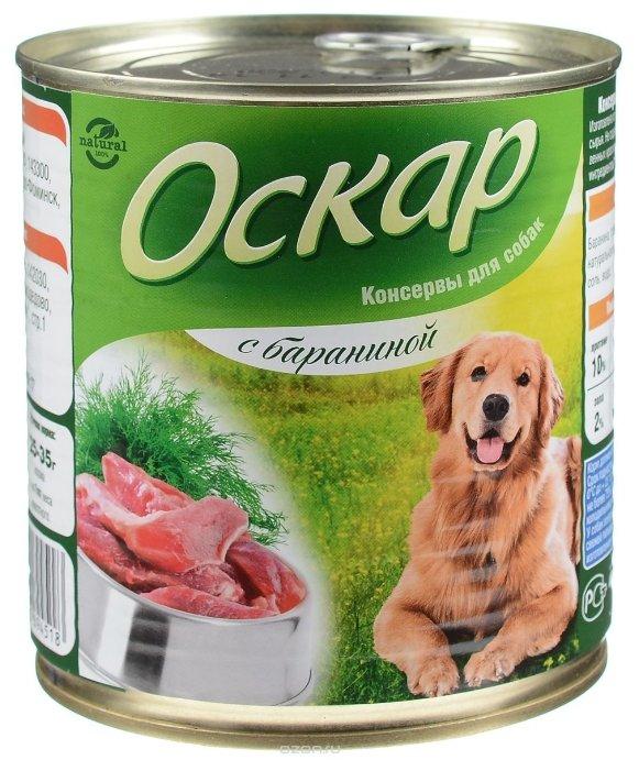 Корм для собак Оскар Консервы для собак с Бараниной (0.35 кг) 1 шт.