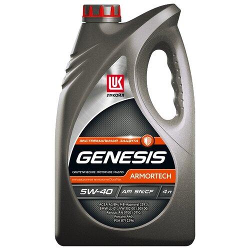 Моторное масло ЛУКОЙЛ Genesis Armortech 5W-40 4 л моторное масло лукойл genesis armortech fd 5w 30 4 л