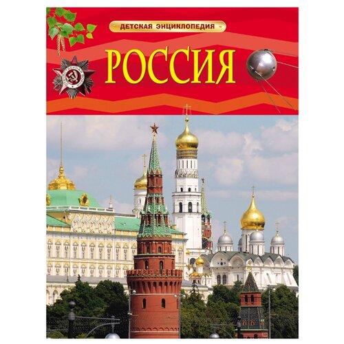 Купить Детская энциклопедия. Россия, РОСМЭН, Познавательная литература