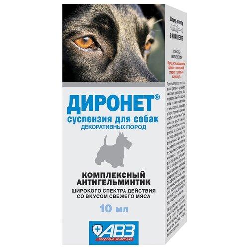 Агроветзащита Диронет суспензия для собак декоративных пород 10 мл