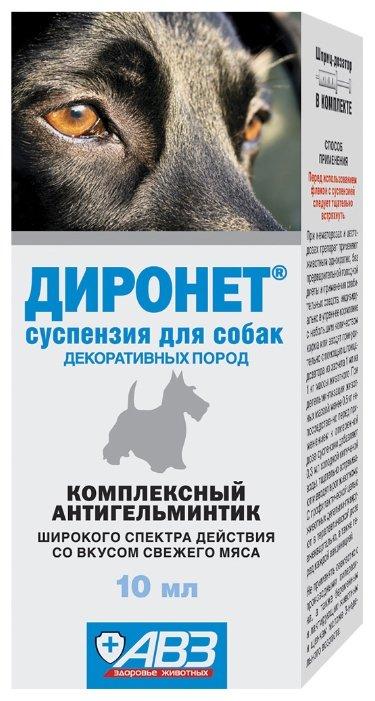 АВЗ Диронет антигельминтик суспензия для декоративных собак