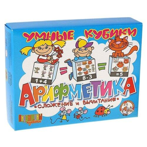 Купить Кубики Десятое королевство Арифметика, сложение и вычитание 00520/00649, Детские кубики