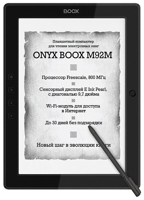 Электронная книга ONYX BOOX M92M Perseus