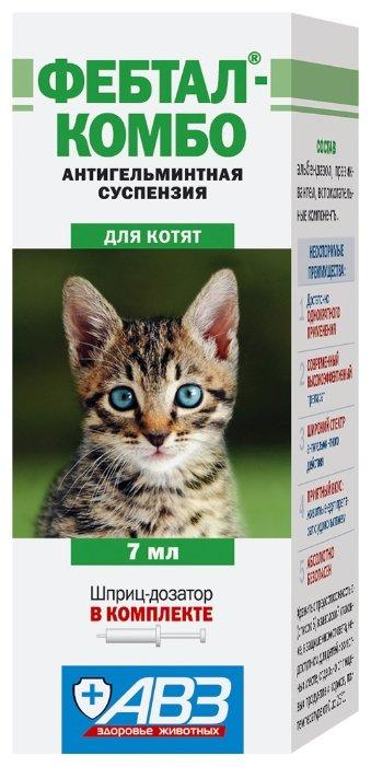 Ветпрепараты АВЗ Фебтал-Комбо,антигельминтная суспензия для котят, 7 мл, 15 гр