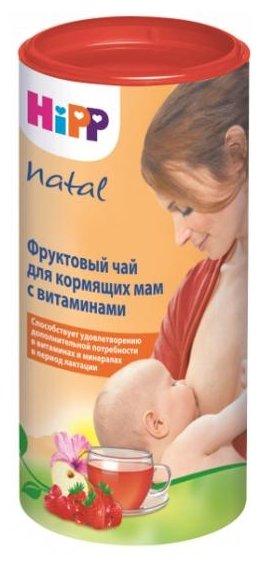 HiPP Чай фруктовый с витаминами для кормящих матерей