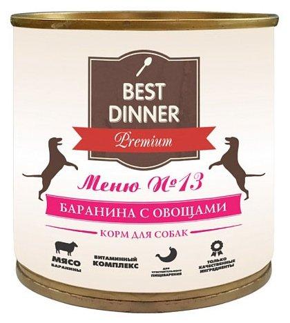 Корм для собак Best Dinner Меню №13 для собак Баранина с овощами