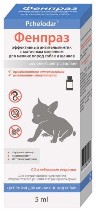 Пчелодар Фенпраз антигельминтная суспензия для щенков и мелких пород собак (1мл на 4 кг)