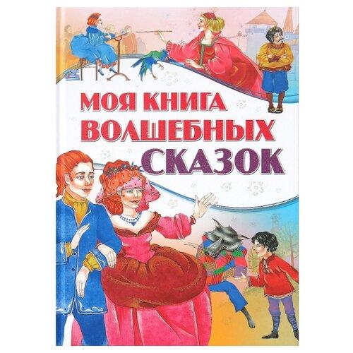 Купить Перро Ш. Моя книга волшебных сказок , АСТ, Харвест, Детская художественная литература