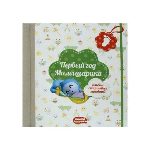 Купить Первый год Малышарика, ЭКСМО, Книги для родителей