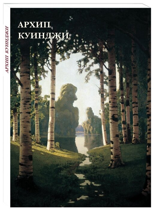 Набор открыток Белый город Архип Куинджи, 12 шт.