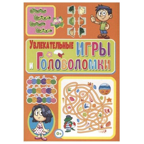 Скиба Т. Увлекательные игры и головоломки