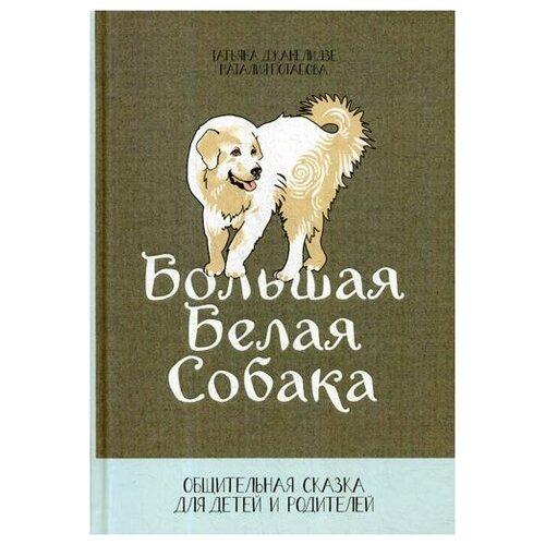 Купить Дженелидзе Т. Большая белая собака , Интеллектуальная Литература, Детская художественная литература