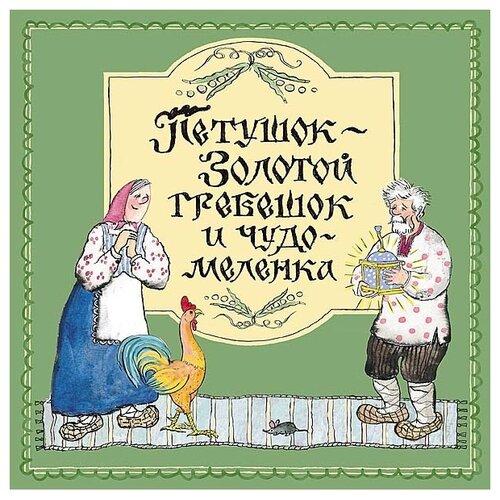 Купить Булатов М. Петушок – Золотой гребешок и чудо-меленка , Мелик-Пашаев, Книги для малышей