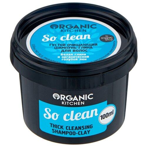 Organic Kitchen шампунь-глина густой очищающий So clean 100 мл organic shop шампунь густой увлажняющий organic kitchen имбирная корона 100 мл