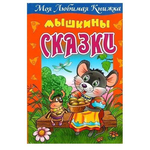 Мышкины сказки, Книжный дом, Книги для малышей  - купить со скидкой