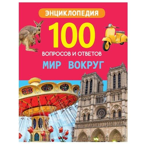 Купить Соколова Л. 100 вопросов и ответов. Мир вокруг , Prof-Press, Познавательная литература