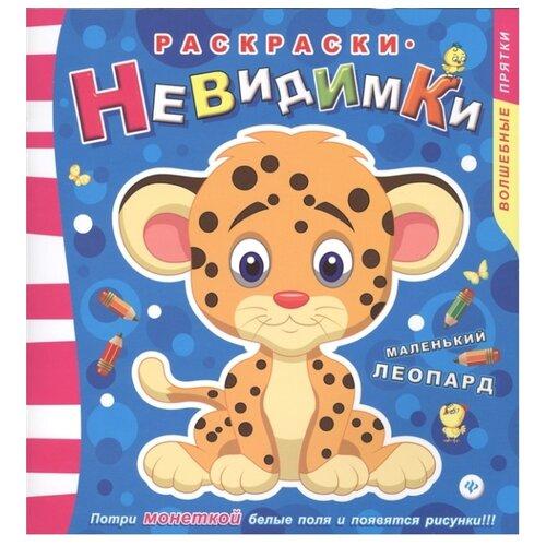 Купить Феникс Раскраска. Маленький леопард. Выпуск №2, Раскраски