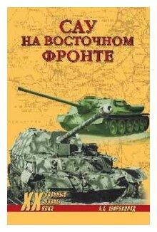 """Широкорад А. """"САУ на Восточном фронте"""""""