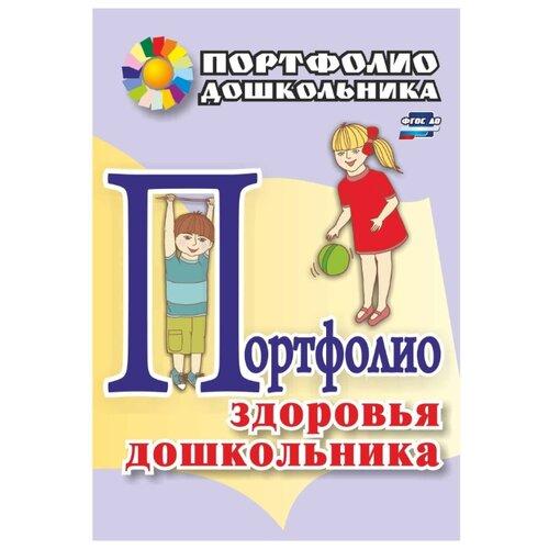 Купить Учитель Портфолио здоровья дошкольника сиреневый/желтый, Дневники