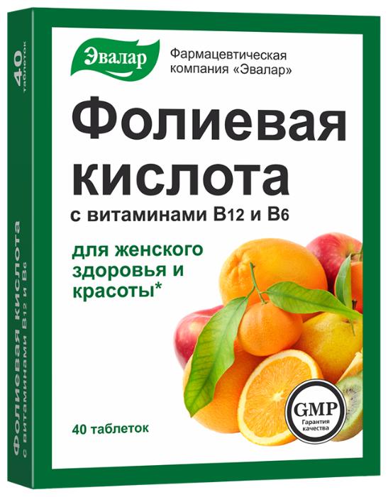 Фолиевая кислота с витаминами B12 и B6 таб. №40 — купить по выгодной цене на Яндекс.Маркете