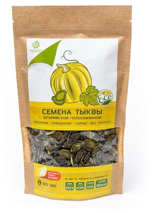 Семечки тыквенные О2 Натуральные продукты отборные, очищенные, сырые 250 г