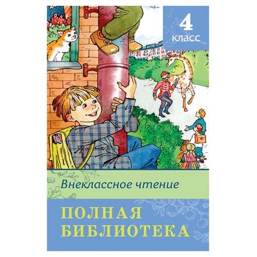 Купить Полная библиотека. Внеклассное чтение. 4 класс, Омега, Детская художественная литература