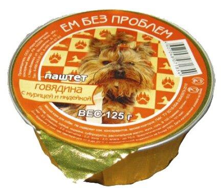 Корм для собак Ем Без Проблем Паштет для собак Говядина с курицей и индейкой (0.125 кг) 1 шт.