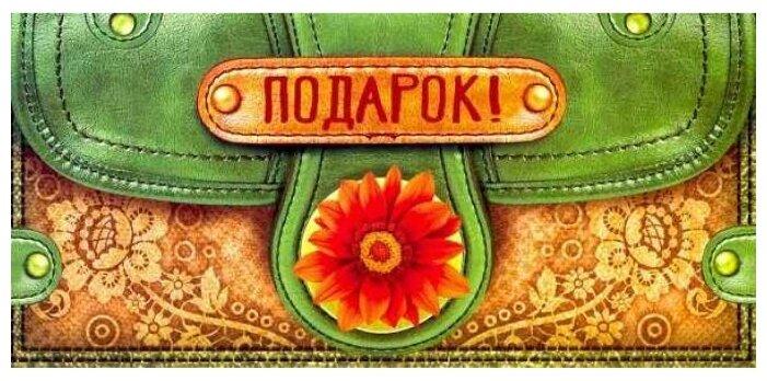 Конверт для денег Творческий Центр СФЕРА Подарок! (КД1-12726), 1 шт.