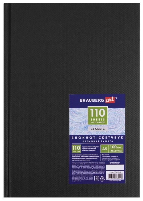 Скетчбук BRAUBERG Art Classic 21 х 14.8 см (A5), 100 г/м², 110 л.
