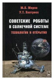 """Маров М.Я., Хантресс У.Т. """"Советские роботы в Солнечной системе. Технологии и открытия"""""""
