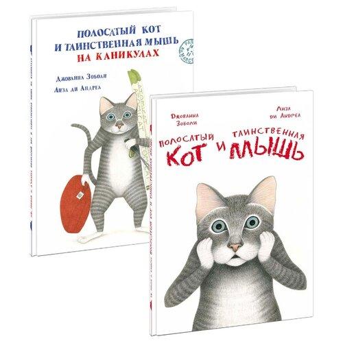 Купить Зоболи Д. Полосатый кот и таинственная мышь на каникулах (комплект из 2-з книг) , Нигма, Детская художественная литература