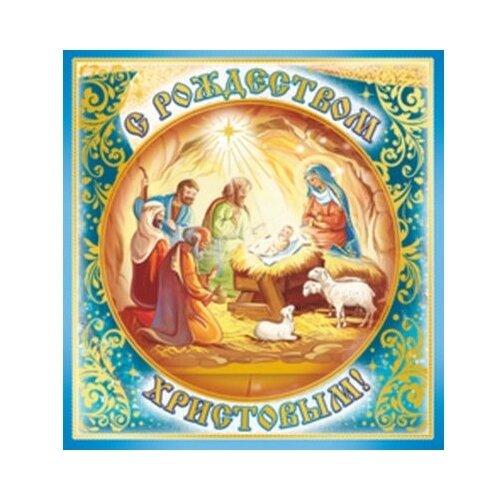 Фото - Открытка Творческий Центр СФЕРА С Рождеством Христовым! (М-9952), 1 шт. набор карточек творческий центр сфера корзинка с фруктами и ягодами 64 шт
