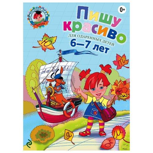 Купить Володина Н. Пишу красиво: для детей 6-7 лет. 2-е изд , ЭКСМО, Учебные пособия