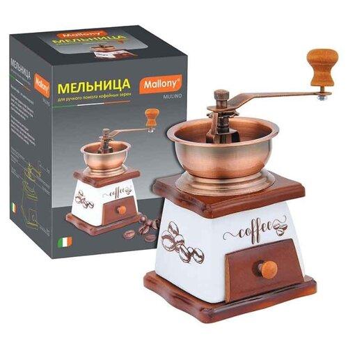 Фото - Кофемолка Mallony Mulino 4686, белый/коричневый кофемолка