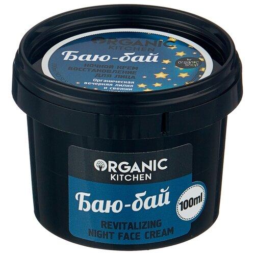 Organic Kitchen крем ночной восстанавливающий для лица Баю-бай, 100 мл