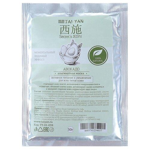 TAI YAN Альгинатная маска с маслом Авокадо, 30 г tai yan альгинатная маска чайное дерево и ива 30 г