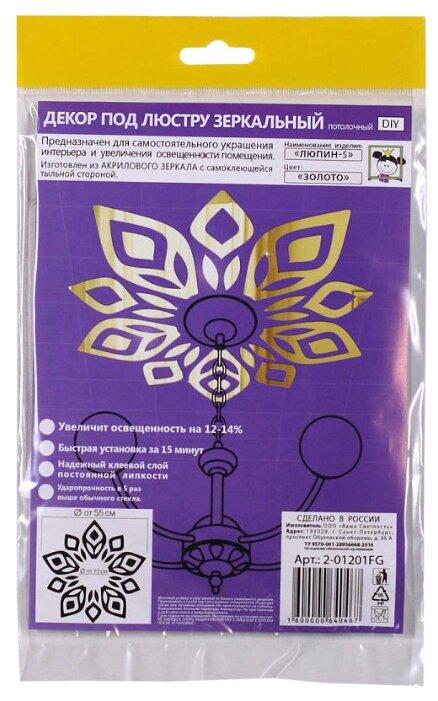 Комплект наклеек под люстру Ваша Светлость Люпин-5, зеркальная